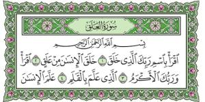 Ayat pertama yang diturunkan kepada Rasulullah