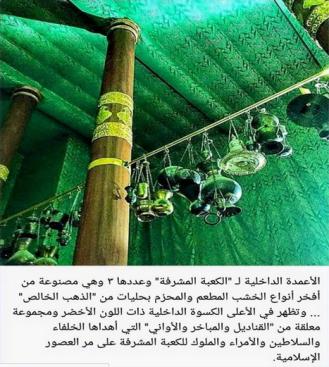 dalam ka'bah2